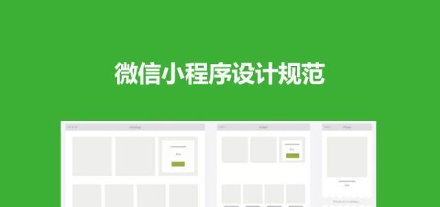 微信小程序设计指南