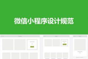 微信小程序页面设计有哪些注意事项