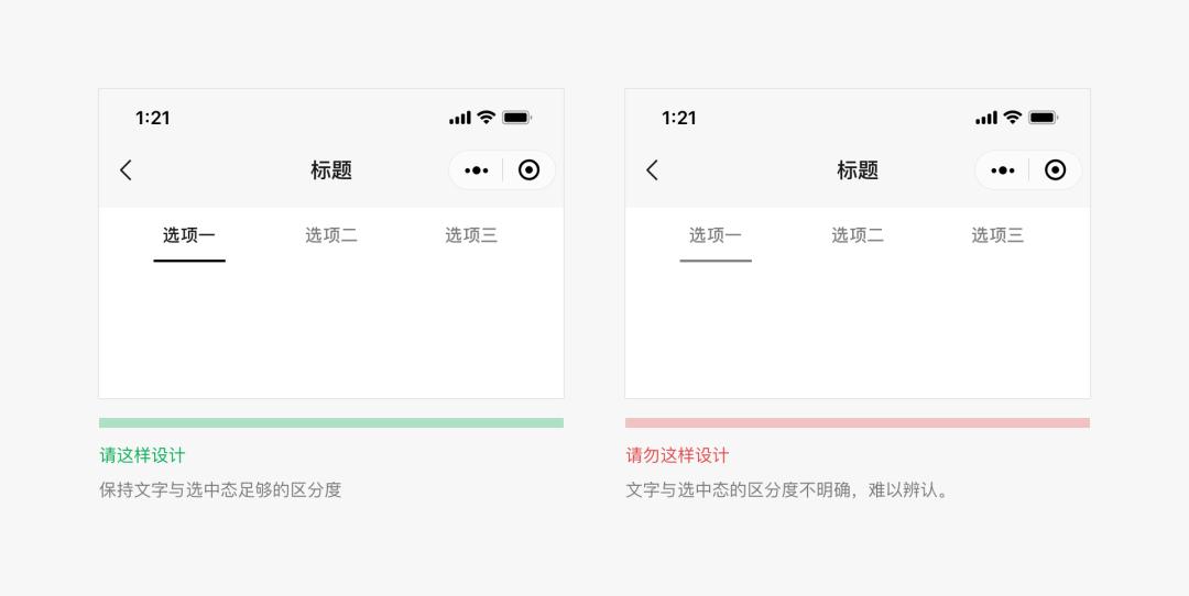 微信小程序页面设计选项