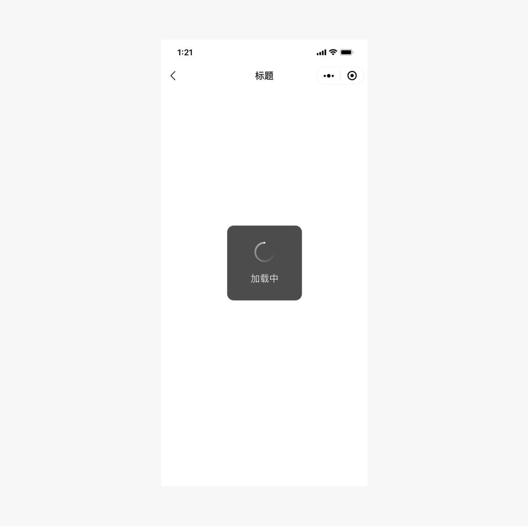 微信小程序页面设计模态加载