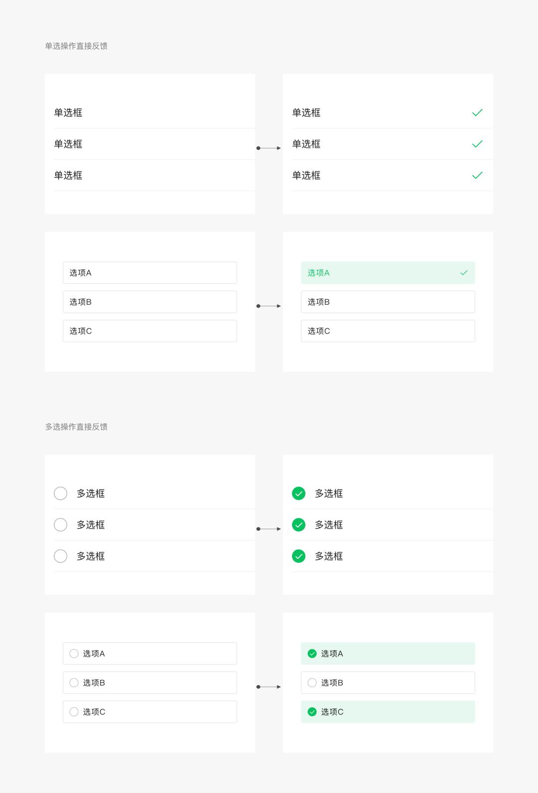 小程序页面设计页面局部操作结果反馈