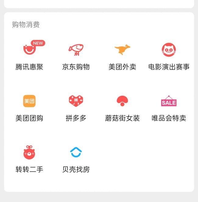腾讯惠聚入驻微信九宫格