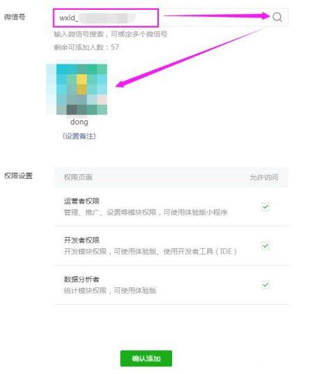 微信小程序添加开发者权限