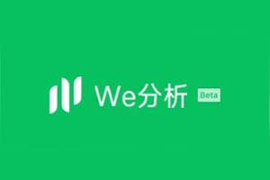 """微信小程序数据分析平台""""We分析""""介绍"""