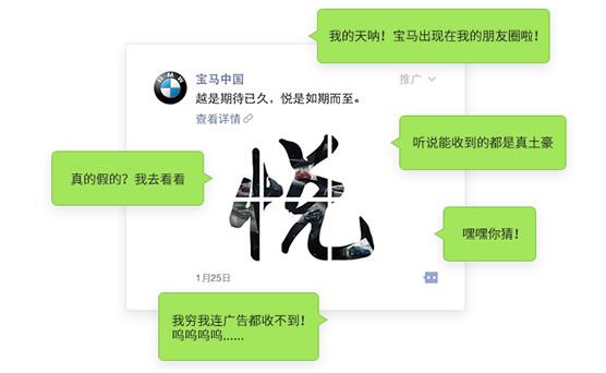 微信朋友圈小程序广告投放