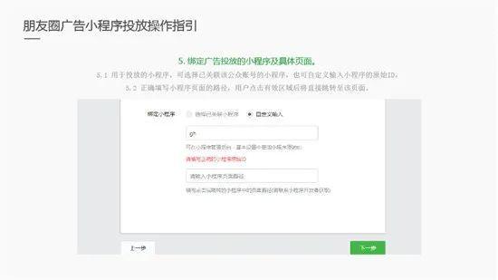 绑定广告投放的小程序及具体页面