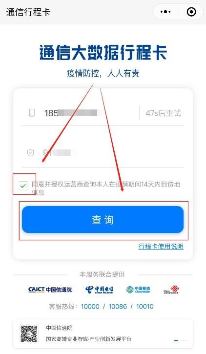 通信行程卡小程序查询功能