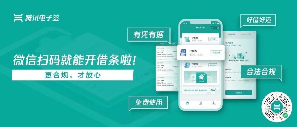 """腾讯电子签微信小程序上线""""小借条""""功能"""