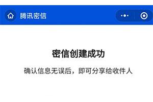 """腾讯推出微信信息加密小程序""""密信"""""""