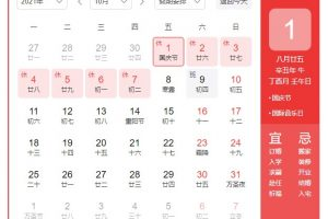 活动必备!小程序商家10月热点营销日历