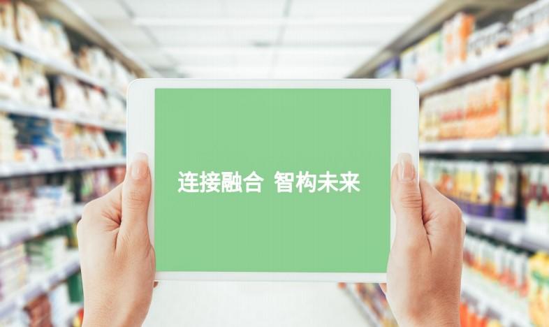 实体零售全渠道及数字化发展报告:小程序已成为标配