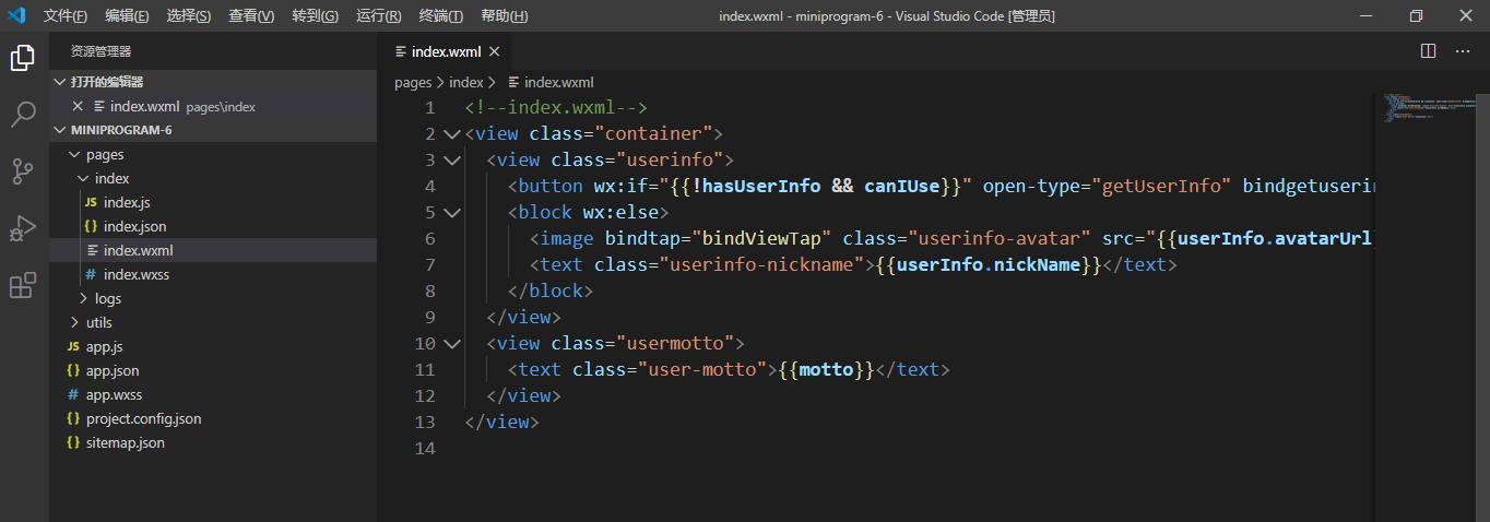 使用vscode开发微信小程序