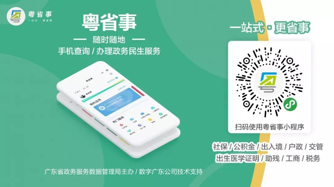 粤省事微信小程序:通办多项民生服务事项